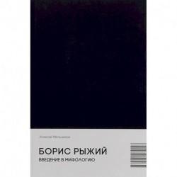 Борис Рыжий. Введение в мифологию