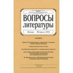 Журнал 'Вопросы Литературы' № 1. 2018
