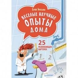 Веселые научные опыты дома. 25 развивающих карточек