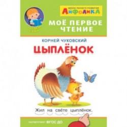 Айфолика. Мое первое чтение. Цыпленок