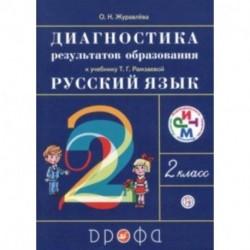 Диагностика результатов образования к учебнику Т.Г. Рамзаевой 'Русский язык. 2 класс'. РИТМ