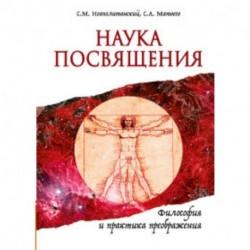 Наука Посвящения. Философия и практика преображения