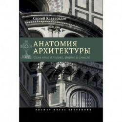 Анатомия архитектуры. Семь книг о логике, форме и смысл