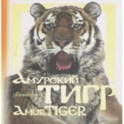 Амурский тигр. Фотоальбом