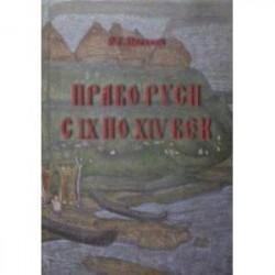 Право Руси с IX по XIV век
