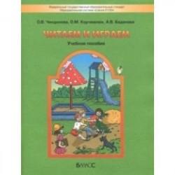 Читаем и играем. Учебное пособие для старших дошкольников и младших школьников
