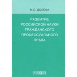 Развитие российской науки гражданского процессуального права