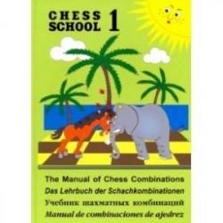 Учебник шахматных комбинаций. Том 1