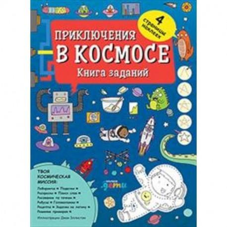 Приключения в космосе. Книга заданий (4-7 лет)