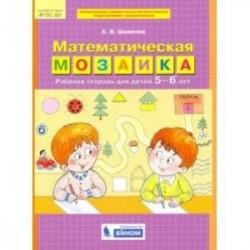 Математическая мозаика. Рабочая тетрадь для детей 5-6 лет. ФГОС ДО