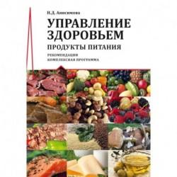 Управление здоровьем. Продукты питания. Рекомендации. Комплексная программа