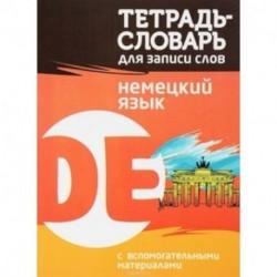 Тетрадь-словарь для записи слов. Немецкий язык
