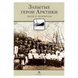 Забытые герои Арктики. Люди и ледокол
