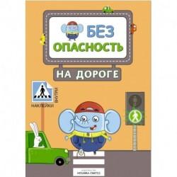 Безопасность на дороге (с наклейками)
