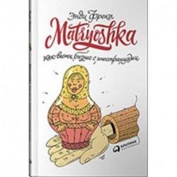 Matryoshka.Как вести бизнес с иностранцами