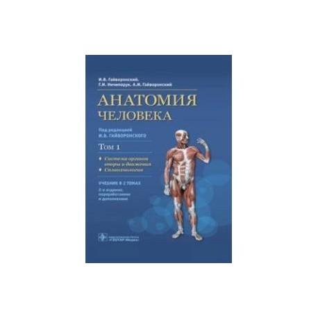 Анатомия человека. В 2-х томах. Том 1. Система органов опоры и движения