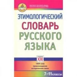 Этимологический словарь русского языка. 7-11 классы. 1600 слов, происхождение, исторические связи