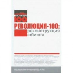 Революция-100. Реконструкция юбилея