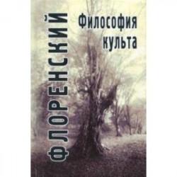 Философия культа (Опыт православной антроподицеи)