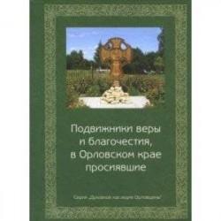 Подвижники веры и благочестия, в Орловском крае
