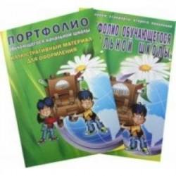 Портфолио обучающегося начальной школы (+ иллюстративный материал для оформления). ФГОС