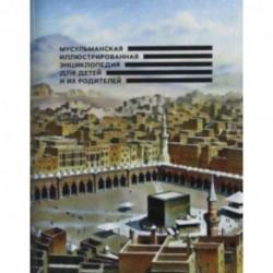 Мусульманская иллюстрированная энциклопедия для детей и их родителей