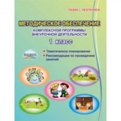 Методическое обеспечение комплексной программы внеурочной деятельности. 1 класс. Методическое пособ.
