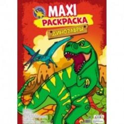 Maxi-раскраска. Динозавры