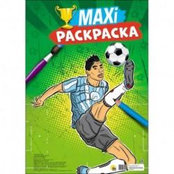 Макси-раскраска. Футбол