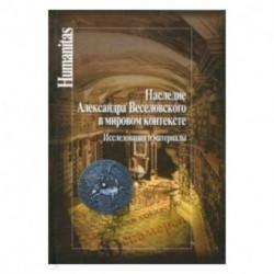 Наследие Александра Веселовского в мировом контексте. Исследования и материалы