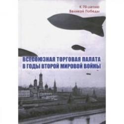 Всесоюзная Торговая палата в годы Второй мировой войны. 1939-1945 гг.
