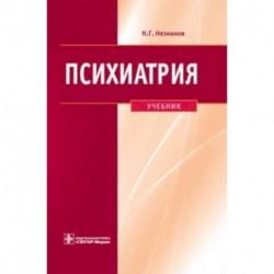 Психиатрия. Учебник ГОУ ВПО ММА им. И.М. Сеченова