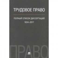 Трудовое право. Полный список диссертаций 1934 - 2017