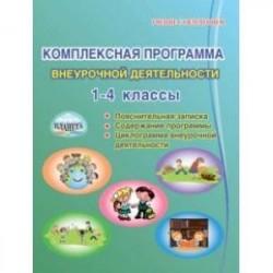 Комплексная программа внеурочной деятельности в начальной школе. Методическое пособие