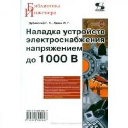 Наладка устройствэлектроснабжения напряжением до 1000В