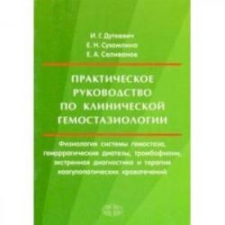 Практическое руководство по клинической гемостазиологии