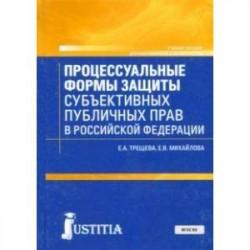 Процессуальные формы защиты публичных прав в Российской Федерации. Учебное пособие