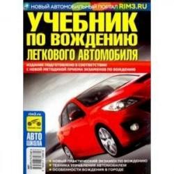 Учебник по вождению легкового автомобиля 2018 г. С учетом новых правил приема экзаменов в ГИБДД