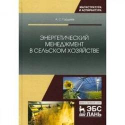 Энергетический менеджмент в сельском хозяйстве. Учебное пособие
