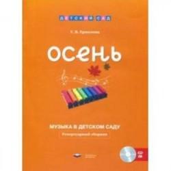 Музыка в детском саду. Осень. Репертуарный сборник (+CD)