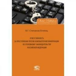 Ответственность за преступления против компьютерной информации по уголовному законодательству РФ