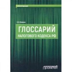 Глоссарий Налогового кодекса РФ