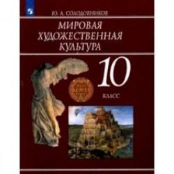 Мировая художественная культура. 10 класс. Учебное пособие. ФГОС