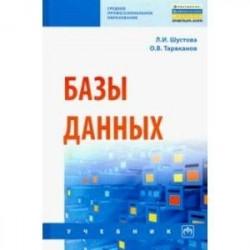 Базы данных. Учебник