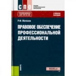 Правовое обеспечение профессиональной деятельности (для СПО). Учебное пособие