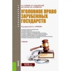 Уголовное право зарубежных государств (для бакалавров)