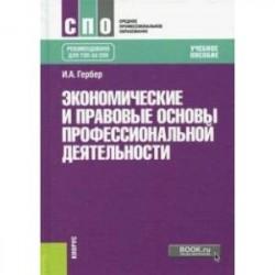 Экономические и правовые основы профессиональной деятельности (СПО) + еПриложение. Тесты. Учебник