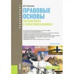 Правовые основы гостиничного и туристского бизнеса (для бакалавров). Учебное пособие