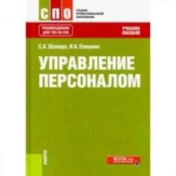 Управление персоналом (СПО). Учебное пособие