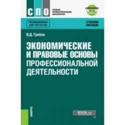 Экономические и правовые основы профессиональной деятельности. Учебное пособие (+ еПриложение)